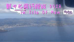 黙々と飛行機旅 in マン島【FlyBE】