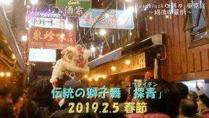 黙々と東京旅~横浜中華街~ 春節・伝統の獅子舞「採青」 2019.2.5